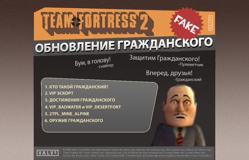 Team Fortress 2 - Обновление гражданского