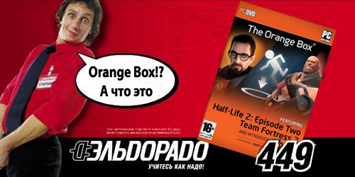 Orange Box, The - День релиза ж)