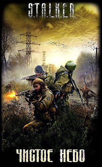 Stalker Книги Скачать Торрент - фото 7