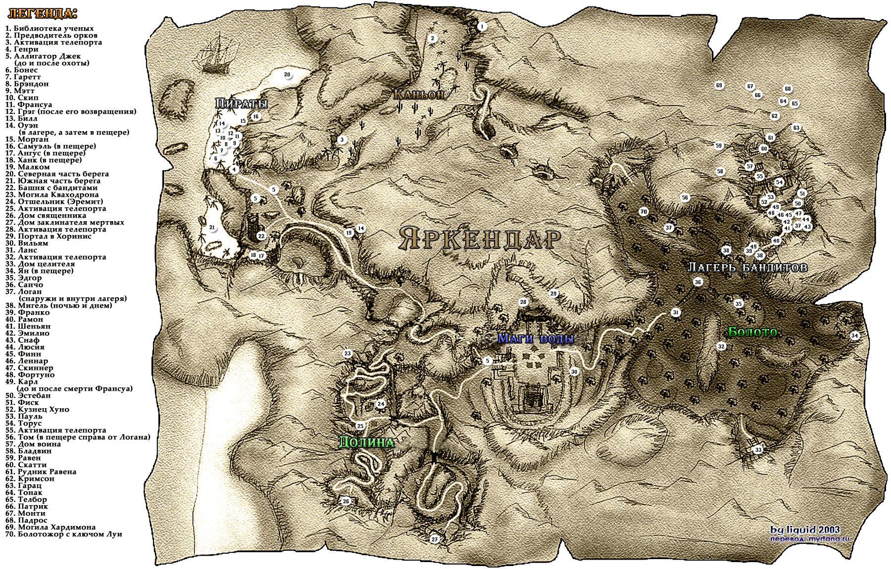 Готика 2 Карты Яркендара