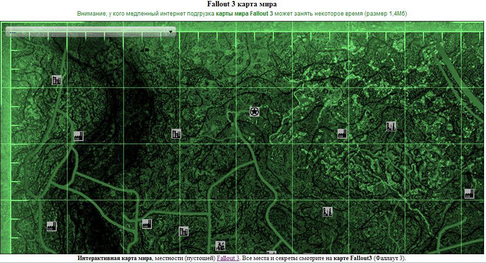 Fallout 3 Карта С Пупсами