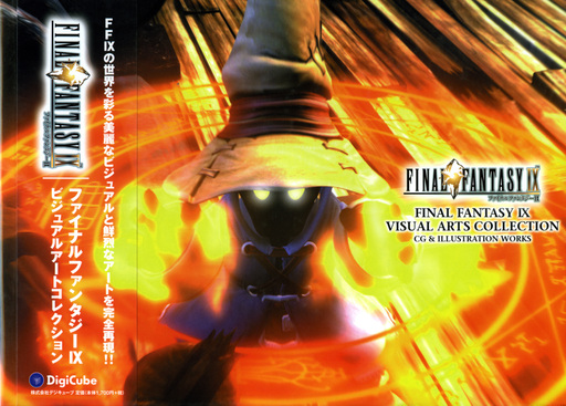 [Artbook] Final Fantasy IX  Visual Arts Collection