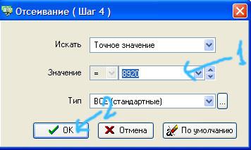 А программой Артмани взломать игру ни судьба чтоль ? вот sergei_74 напис