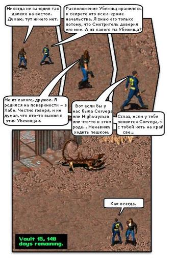 Fallout: A Post Nuclear Role Playing Game - Водный чип (комикс)
