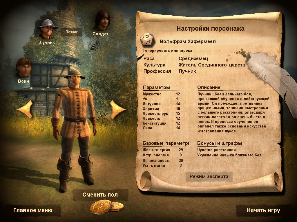 Файл. Скачали: 1. Drakensang: The Dark Eye (2009) PC RePack by Заги бок то