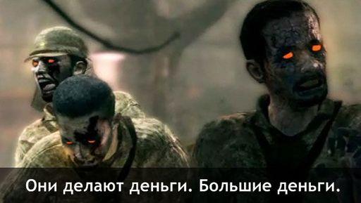 Call of Duty: World at War - Большие деньги Activision
