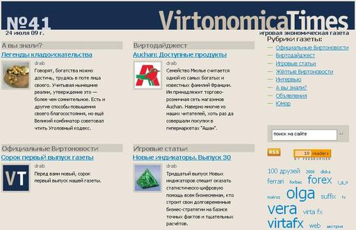 Виртономика - VirtonomicaTimes