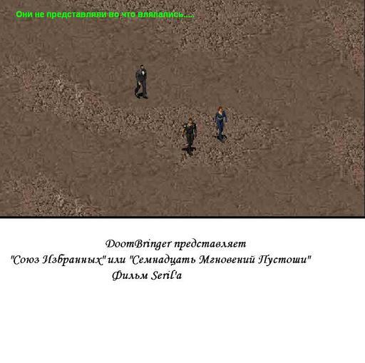 """Fallout 2 - Фильм """"Союз избранных"""" или """"Семнадцать мгновений пустоши"""""""