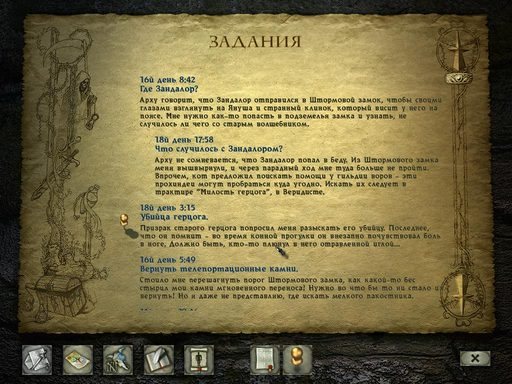Divine Divinity. Рождение легенды - Скриншоты с официального сайта www.snowball.ru/divinity