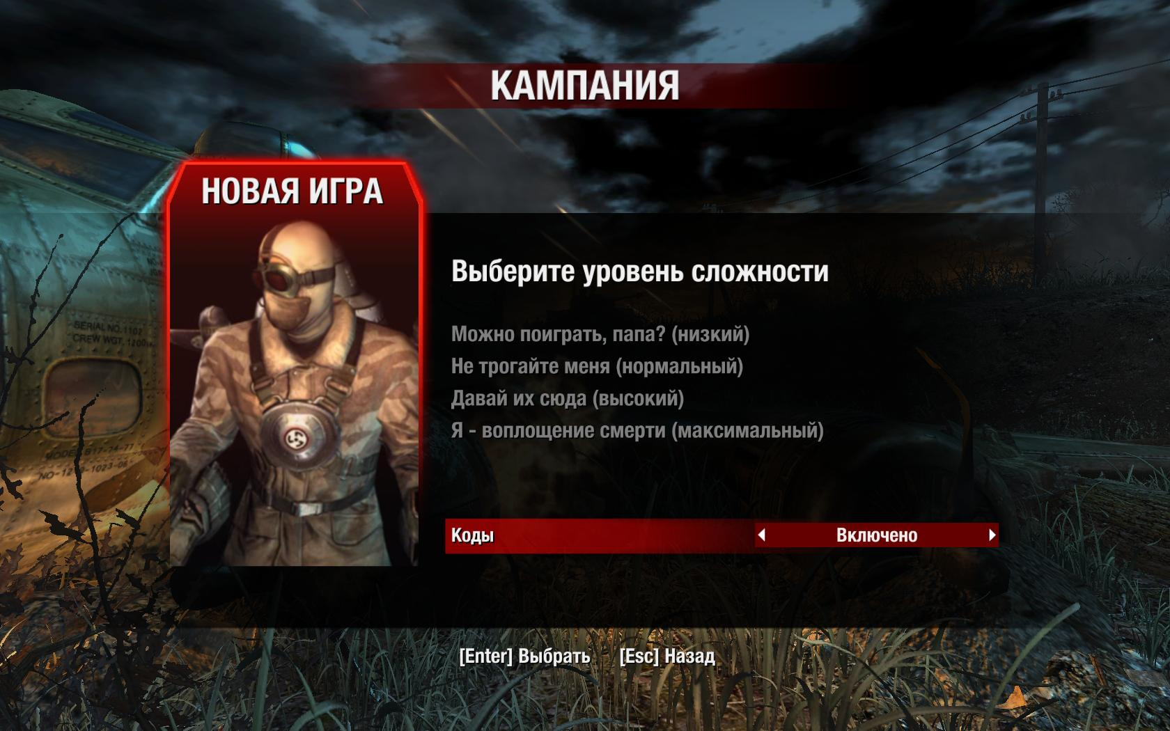 Fallout New Vegas Как Вводить Коды На Xbox 360
