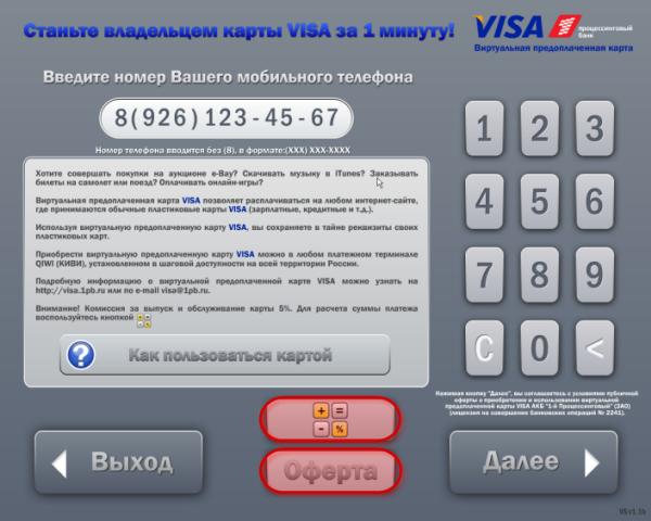 Как сделать свой номер телефона виртуальным