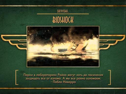 BioShock - Мертвое величие живой классики (мой обзор Bioshock)