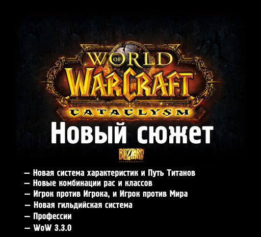 World of Warcraft - World of Warcraft Cataclysm: Новый сюжет