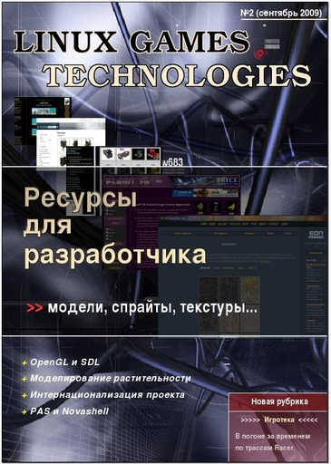 Linux Games Technologies №2