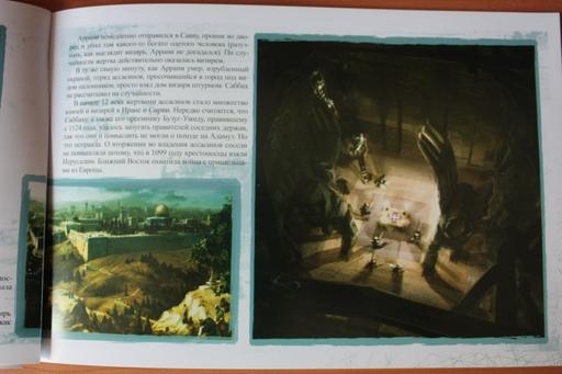 Assassin's Creed - Обзор российских коллекционных изданий: Assassin's Creed