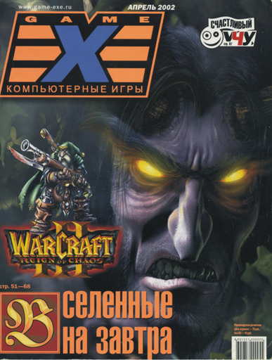Warcraft III: Reign of Chaos - Как оно было до релиза...