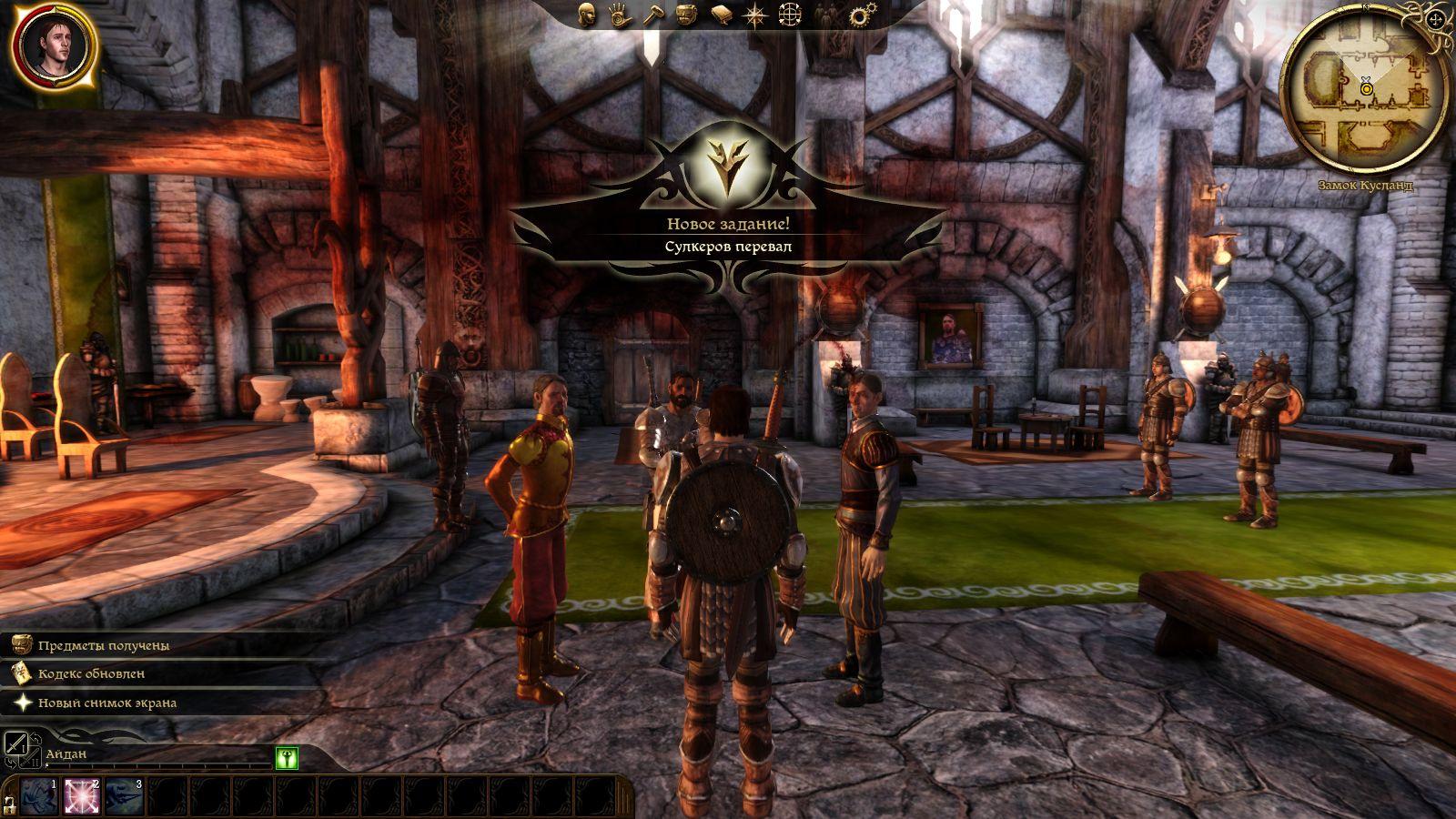 Патчи для Dragon Age Origins