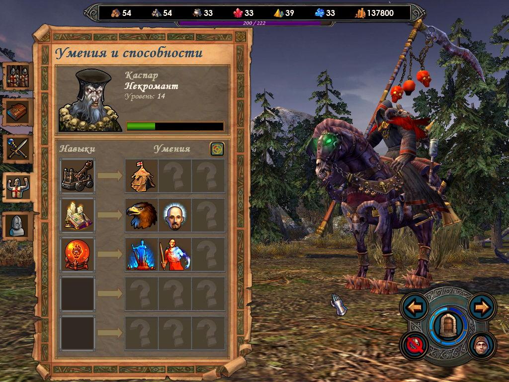 Heroes of Might and Magic V: Повелители Орды - Тактика за некромантов.