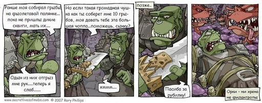 Warhammer Online: Время Возмездия - The Secret Lives of Mobs