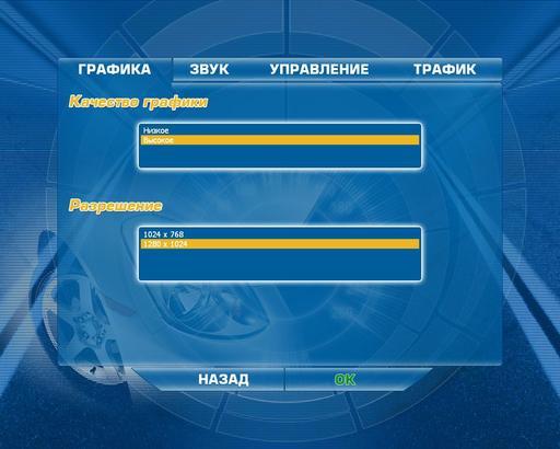 Патч. . Анонс пакета Внутренней. . 3D инструктор. . Вождение по Москве