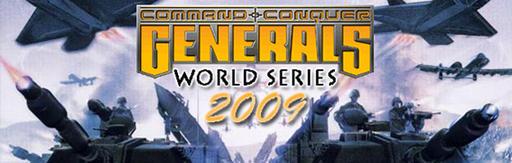 Command & Conquer: Generals Zero Hour - C&C Генералы: Мировая Серия 2009 Анонсированы!