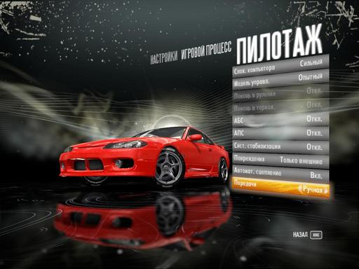 Need for Speed: Shift - O дрифте в NFS SHIFT .