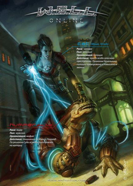Концепт арт + постеры — W.E.L.L. Online — Игры — Gamer.ru ...
