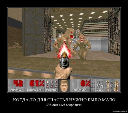 Doom II - Демотиваторы