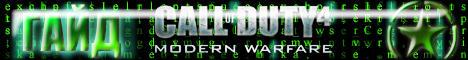 Call of Duty 4: Modern Warfare - Call of Duty 4 как инструмент для соревнования. Пособие для начинающих игроков и команд., Глобальный CoD4 Гайд.