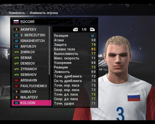 Патч для PES 2009 для игры по интернету.