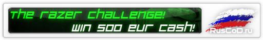 Call of Duty 4: Modern Warfare - Завершен Razer Challenge