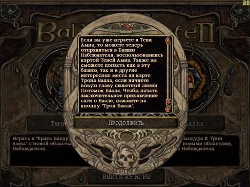 Baldur's Gate 2: Тени Амна - Немного о версии от Акеллы