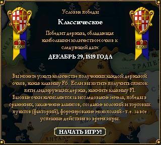 Европа 2 - Европа 2. Описание игры.