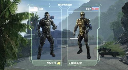 Crysis - Crysis Wars: Бесплатно временно и навсегда
