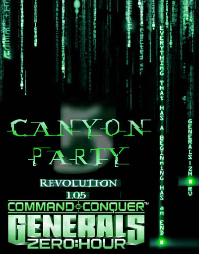 Таинственный Canyon Party V, Революция