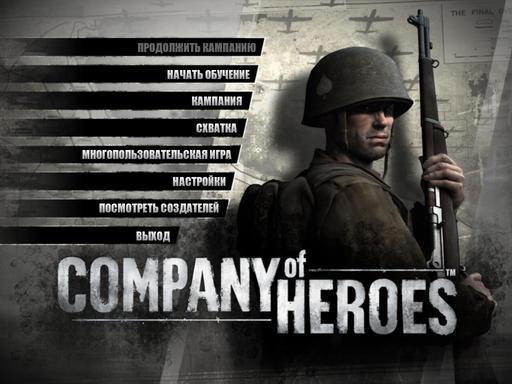 Company of Heroes - Армейская братва - рецензия  (v1.1)