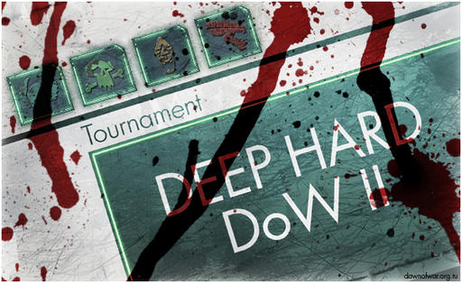 "Турнир по Dawn of War II ""DEEP HARD DoW II Tournament"""