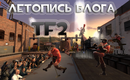 Tf2rockout_copy