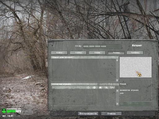 Как создать локальную сеть в сталкер зов припяти - Bjj66.ru