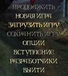 Divine Divinity. Рождение легенды - Русский перевод «Divine Divinity» от Sormy и Toffee