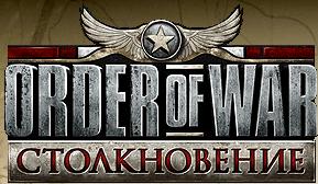 Компании Новый Диск и сообщают о выходе нового патча к игре Order of War. .