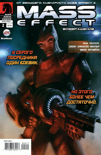 Mass Effect 2 - Mass Effect: Redemption #2 RUS
