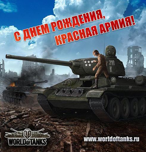 Поздравления с днем рождения танкисту wot фото 60