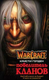 Warcraft III: The Frozen Throne - Warcraft Adventures: Lord of the Clans - игра, которую мы потеряли