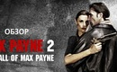 Max-payne-2-games-wallpaper