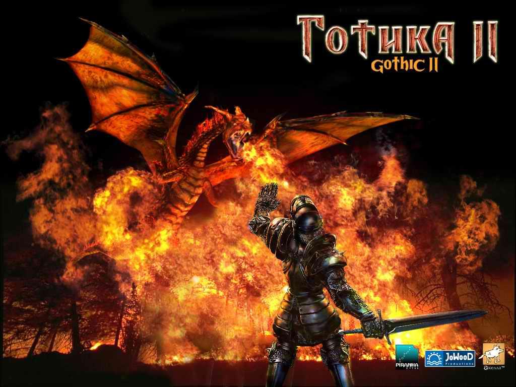 Всё для Gothic II | Как начать играть?