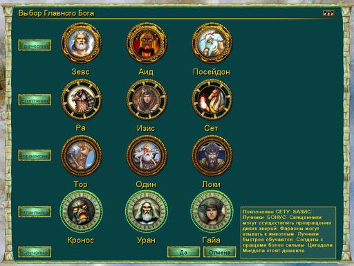 Age of Mythology - Ретро-рецензия игры Age of Mythology при поддержке Razer