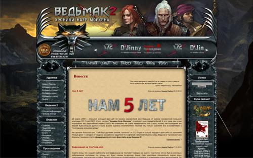 Ведьмак официальный сайт