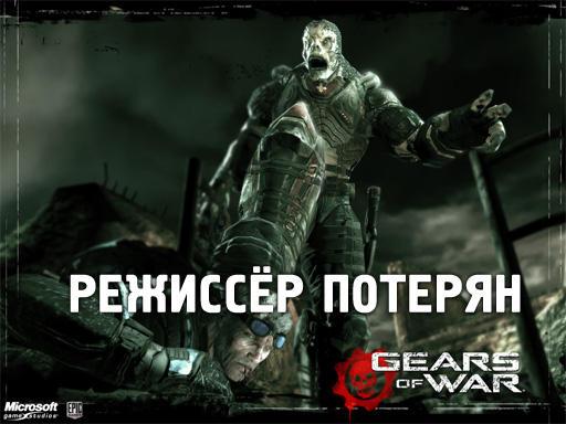 Gears of War - Экранизация Gears of War потеряла режиссёра