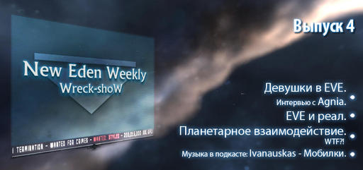 EVE Online - Выпуск №4 New Eden Weekly подкаст об EVE Online